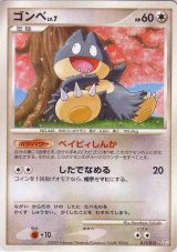 Munchlax 011/012 PtM (M LV.X Collection Pack)
