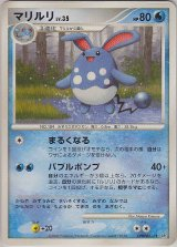 Azumarill DPBP#212 DP1