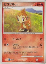 Chimchar DPBP#451 DP1