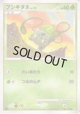 Bulbasaur 001/100 Pt3 1st