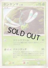 Yanma 009/100 Pt3 1st