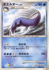 Wailord 031/100 Pt3 1st