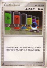Energy Search 010/016 (G Deck) Pt 1st