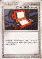 Pokedex HANDY910is  012/016 (G Deck) Pt 1st