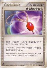 Buffer Piece 014/016 (G Deck) Pt 1st