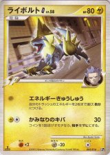 Manectric G 005/016 (C Deck) Pt 1st