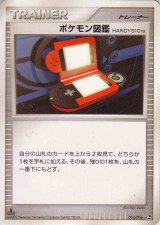 Pokedex HANDY910is  012/016 (C Deck) Pt 1st