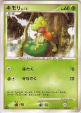 Treecko 002/017 (Grass&Fire ) Pt 1st