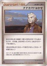 Professor Rowan 016/017 (Grass&Fire ) Pt 1st
