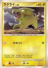 Electrike 001/017 (Lightning&Psychic) Pt 1st