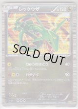 Rayquaza 011/020 DS 1st