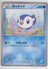 Piplup 025/093 EBB 1st