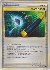 Good Rod 008/015 (L Deck )