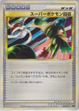 Pokemon Recovery 009/015 (L Deck )