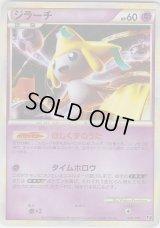 Jirachi 006/014 (M Deck  )