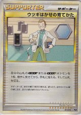 Professor Elm's Training Method 011/014 (M Deck  )