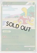 Shuckle 011/070 HeartGold L1 1st *Reverse Holo*