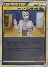 Professor Oak's New Theory 068/070 HeartGold L1 1st *Reverse Holo*