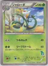 Serperior *Not Holo* 003/037 HS