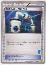Energy Switch 029/034 HSP