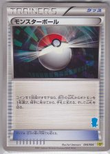 Poke Ball 034/034 HSP
