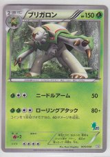 Chesnaught *Not Holo* 005/039 HXY