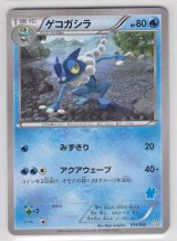 Frogadier 013/039 HXY