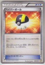 Ultra Ball 009/018 K+K