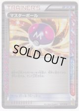 Master Ball 017/018 K+K