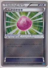 Eviolite 013/015 KLD