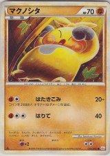 Makuhita 035/080 L2 1st