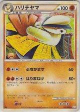 Hariyama 036/080 L2 1st