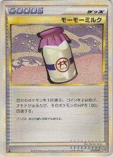 Moomoo Milk 013/019 L2 1st