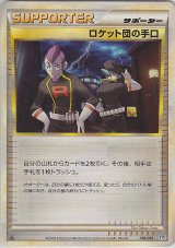 Rocket's Trick 018/019 L2 1st