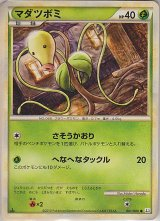Bellsprout 001/080 L3 1st