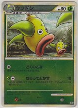 Weepinbell 002/080 L3 1st *Reverse Holo*