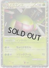 Great Yanmega 006/080 L3 1st