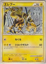 Electabuzz 029/080 L3 1st