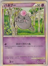 Spoink 038/080 L3 1st
