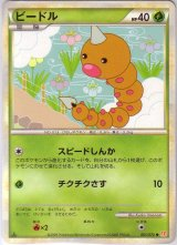 Weedle 001/070 HeartGold L1 1st
