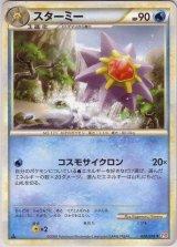 Starmie 020/070 HeartGold L1 1st