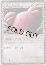 Great Blissey 054/070 HeartGold L1 1st