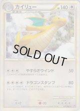 Dragonite 031/040 LL