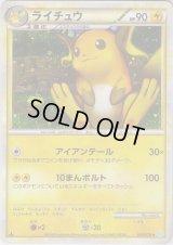 Raichu 033/070 SoulSilver L1 1st