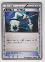 Energy Switch 009/016 MG (G Half Deck)