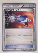 Pokemon Catcher 012/016 MG (G Half Deck)