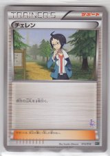 Cheren 014/016 MG (M Half Deck)