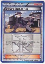 Team Plasma Grunt 014/016 PBG