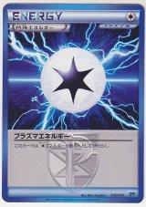 Plasma Energy 016/016 PBG