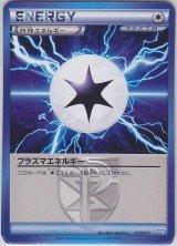Plasma Energy 017/017 PPD